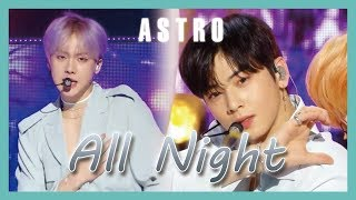 Hot Astro All Night 아스트로 전화해 Show Music Core 20190202