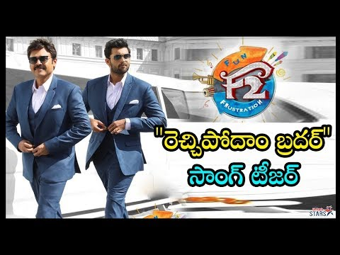 "F2 Movie First Single ""Recchipodam Brother"" Song Teaser 
