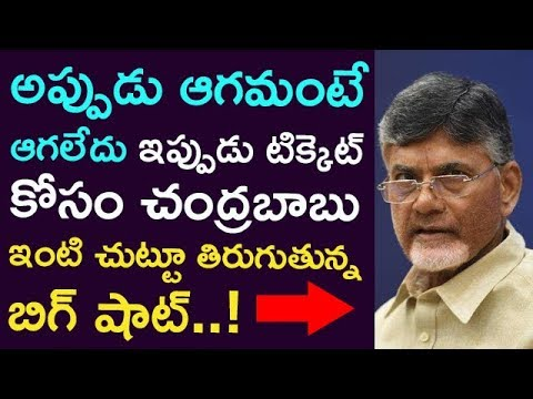 The Big Shot That Is Now Moving Around Chandrababu's House For A Ticket.. ? | Taja30