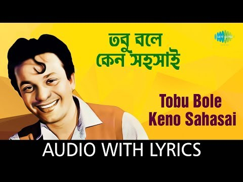 Tobu Bole Keno Sahasai with lyrics | Kishore Kumar | Rajkumari | HD Song
