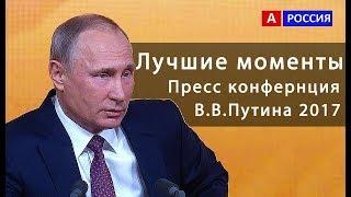 Большая пресс конференция Путина 2017 Видео Лучшие моменты Собчак Анекдот Путин Бабай и Саакашвили