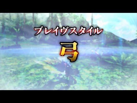 【3DS】『モンスターハンターダブルクロス』ブレイヴスタイル紹介映像第3弾が公開