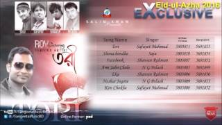 The Eid-Ul-Azha Audio Mixed Album - Tori Of (NG Palash) Has Been Released