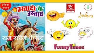 Ramniwas Rao Hits | उस्तादों के उस्ताद | Jokes | मारवाड़ी चुटकले | Pramod Audio Lab | Online Free