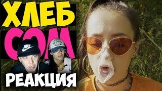 ХЛЕБ - Сом КЛИП 2017  | Русские и иностранцы слушают русскую музыку