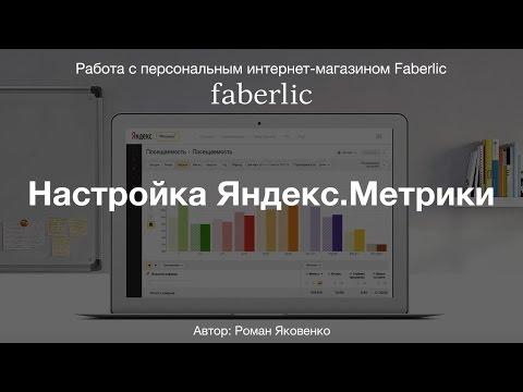Настройка Яндекс.Метрики для интернет-магазинов Faberlic