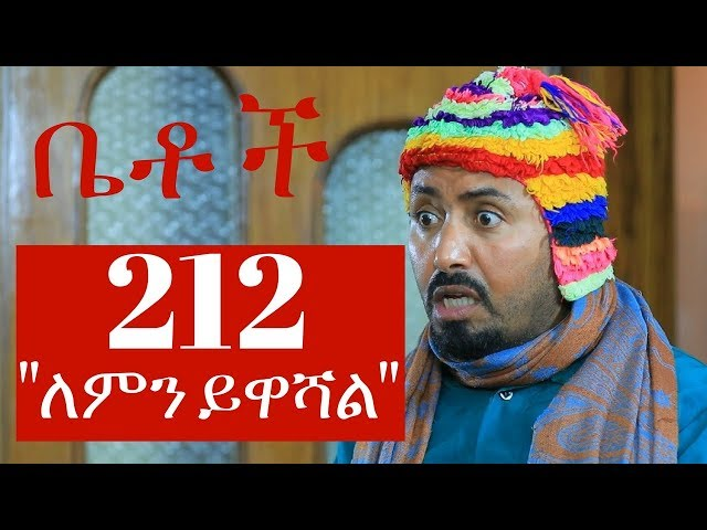 Betoch Comedy  Drama Episode 212