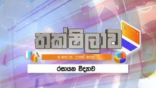 Thakshilawa - A/L Chemistry (2021-08-26) | ITN