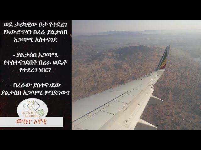 EthiopikaLink The insider News March 04 2017 Part 4