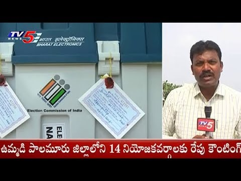 Votes Counting In 14 constituencies Tomorrow | Palamuru District | ElectionWithTV5