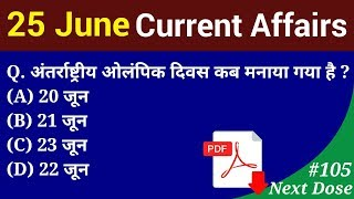 Next Dose #105 | 25 June 2018 Current Affairs | Daily Current Affairs | Current Affairs In Hindi