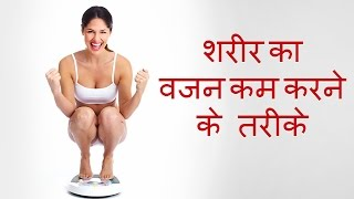 शरीर का वजन कम करने केतरीके | How to Detox Your Body to Reduce Weight | Body Detoxification