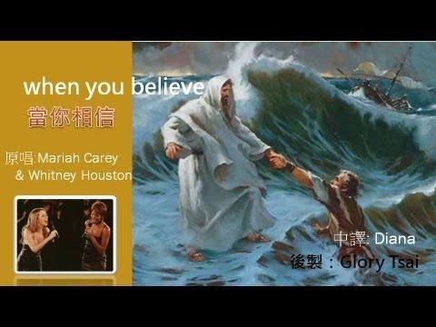 當你相信 when you believe..中文字幕 英語詩歌 福音版