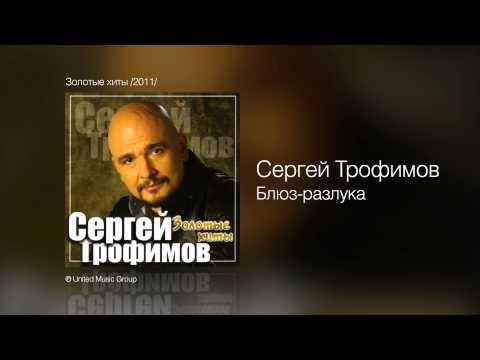 Сергей Трофимов - Блюз-разлука