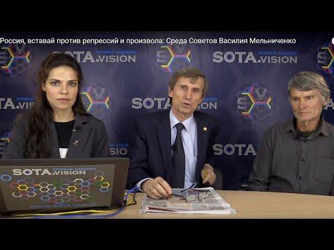 Россия, вставай против репрессий и произвола: Среда Советов Василия Мельниченко