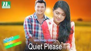 Bangla Natok - Quiet Please l Tisha, Naim, Nafiza, Joynal l Drama & Telefilm