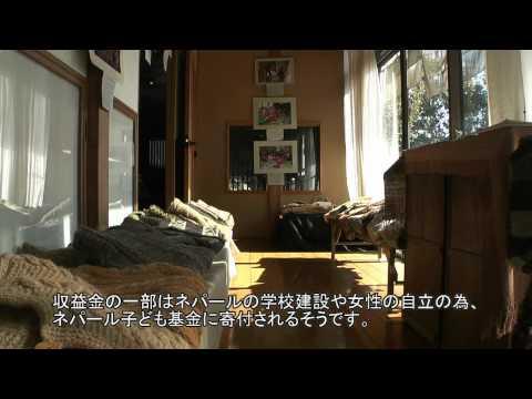 瑞浪市 「CAFE燈(あかり)」 ~ネパールの草木染め手編みセーター展~