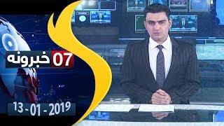 SHAMSHAD TV Pashto news 13.01.2019 / شمشاد خبري ټولګه