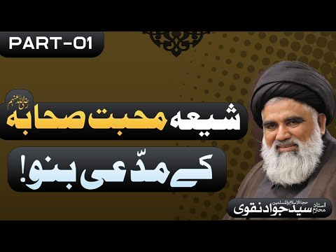 Shia Mohabbat e Sahaba ke Muddaee bano !  || Ustad e Mohtaram Syed Jawad Naqvi  (Part 01)