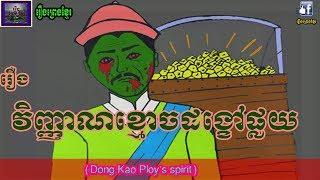រឿងព្រេងខ្មែរ-រឿងវិញ្ញាណខ្មោចដង្ខៅផ្លយ|Khmer Legend-Patron Ploy's spirit,Ghost story