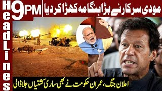 India is Ready for War with Pakistan | Headlines & Bulletin 9 PM | 16 Feb 2019 | Express News