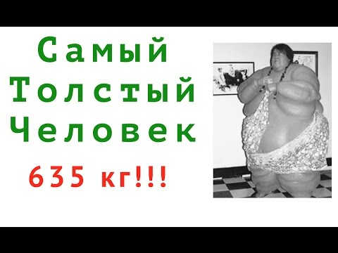 Самый толстый человек в Мире 635 КГ!