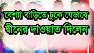 Bangla Waz Bessha Barite Dhuke Diner Dawat Dilen by Dr Asadullah al Galib | Free Bangla Waz