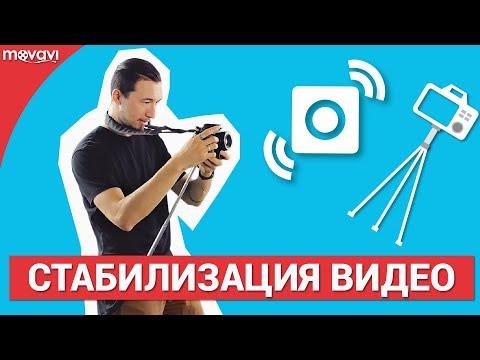 Советы по стабилизации видео:  Как снять плавное видео?