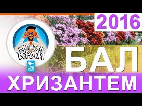 БАЛ ХРИЗАНТЕМ 2016. КРЫМ.  Никитский ботанический сад