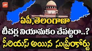 Supreme Court Serious on AP and Telangana Govt's Teachers Hiring Process Delay