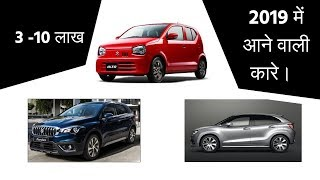Upcoming car Facelifts | Below 10 Lakhs