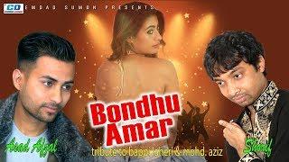 Bondhu Amar | Shorif | Asad Afzal | Tribute To The Legend | CD Choice Music Friendship Day Special