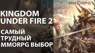 Kingdom Under Fire 2. Самый трудный MMORPG выбор