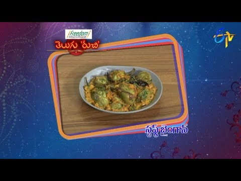 Stuffed Baingan | Telugu Ruchi | 6th October 2018 | ETV  Telugu