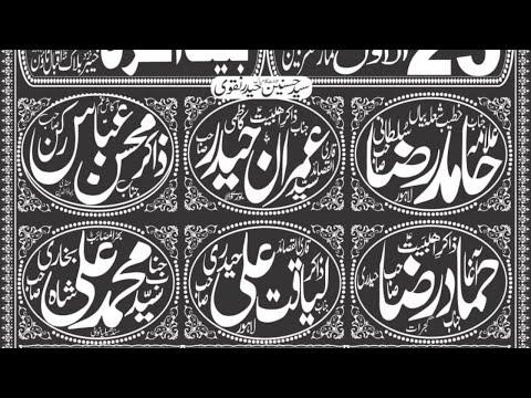 Live Majlis 25 Rabi ul Awal 2019 Iqbal Town Lahore