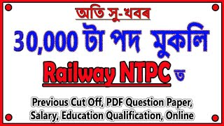 Railway NTPC Recruitment 2019 - Out with 30,000 Post  Education For Assam