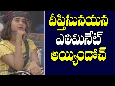 Deepthi Sunaina Eliminationfrom  bigg boss 2 Telugu | Bigg Boss 2 Elimination | Y5 tv |