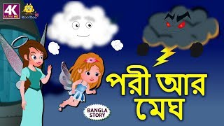 পরী আর মেঘ - Bengali Fairy Tales | Rupkothar Golpo | Bangla Cartoon | Koo Koo TV Bengali