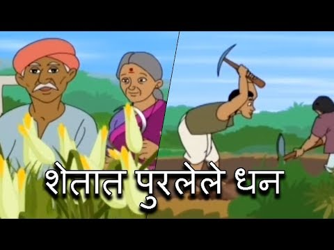 Moral Stories - Shetat Purlele Dhan - Marathi Animation