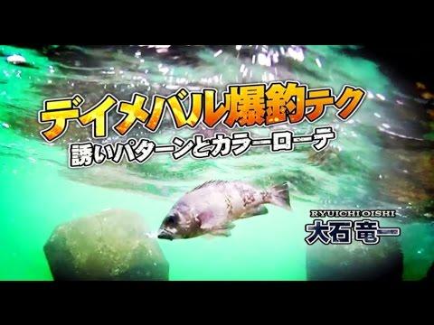 メバリング-デイゲームの爆釣テクを34サーティフォー大石竜一が生解説 by:LureNews.TV
