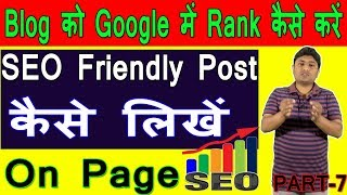 How To Write Seo Friendly Blog Post In Blogger | On Page Seo Step By Step