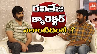 Nela Ticket Movie Director Kalyan Krishna Explain Ravi Teja Character | Malavika