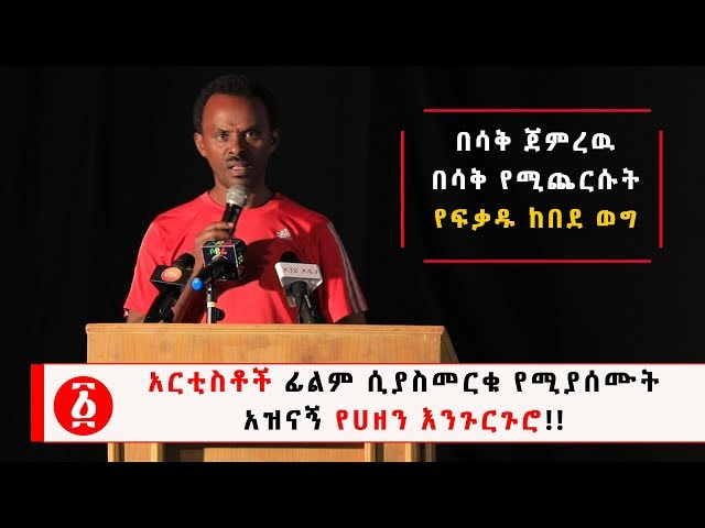 Very Funny Monologue By Artist Fikadu Kebede