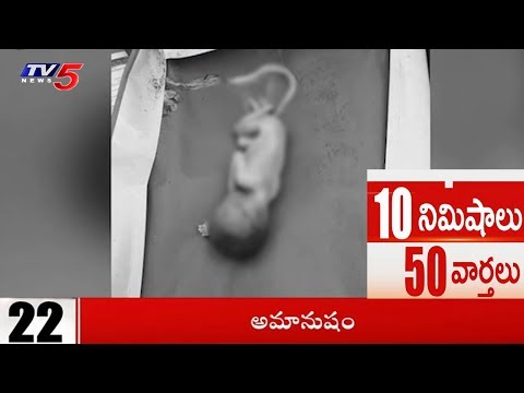 10 Minutes 50 News | 3rd September 2018 | TV5 News