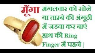 Munga Dharan Vidhi In Hindi   Munga Ratna kaise dharan kare   Munga ratna benefits in hindi