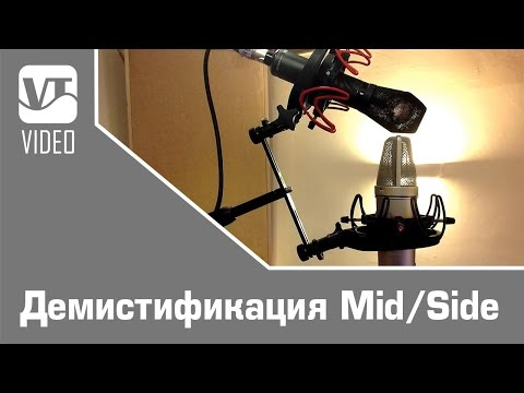 Демистификация Mid/Side / Mid/Side Demystified