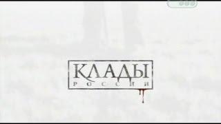 Клады России  Тайна алтайской экспедиции