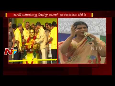 TDP Party Leaders Fire On YS Jagan Mohan Reddy Over Comments ON NTR Nimmakuru Village || NTV