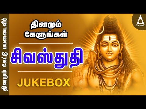 Siva Stuthi Jukebox (sivan) - Songs Of Lord Siva - Tamil Devotional Songs video