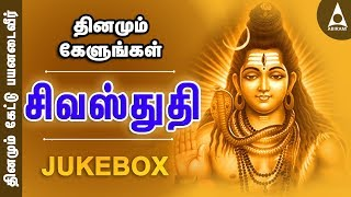 Siva Stuthi Jukebox (Sivan) - Songs Of Lord Siva - Tamil Devotional Songs